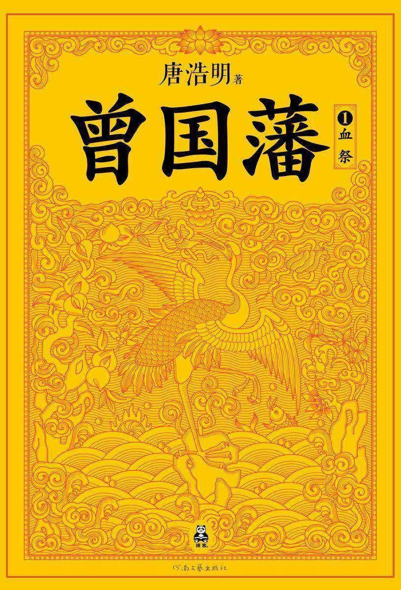 曾国藩1:血祭