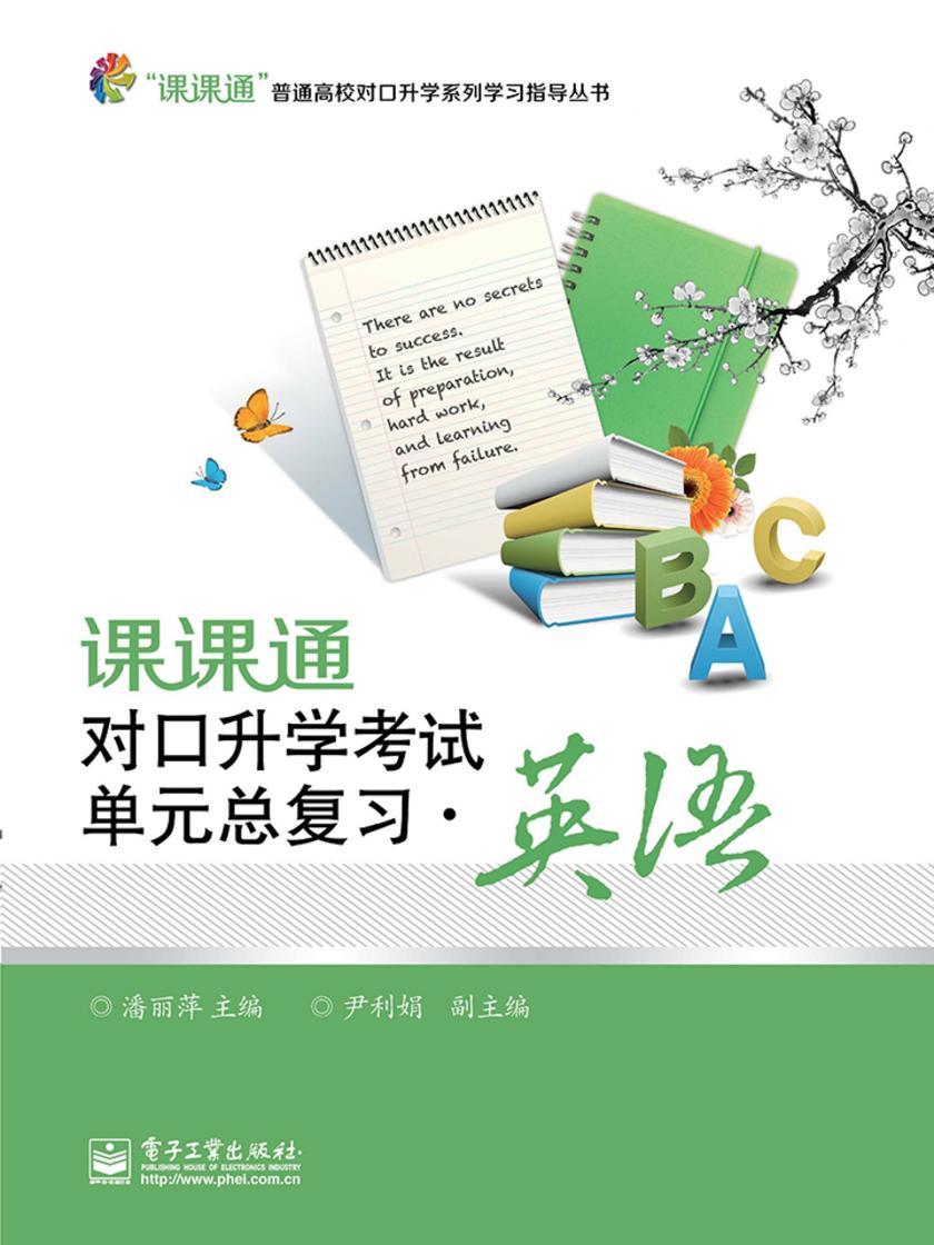 课课通对口升学考试单元总复习·英语