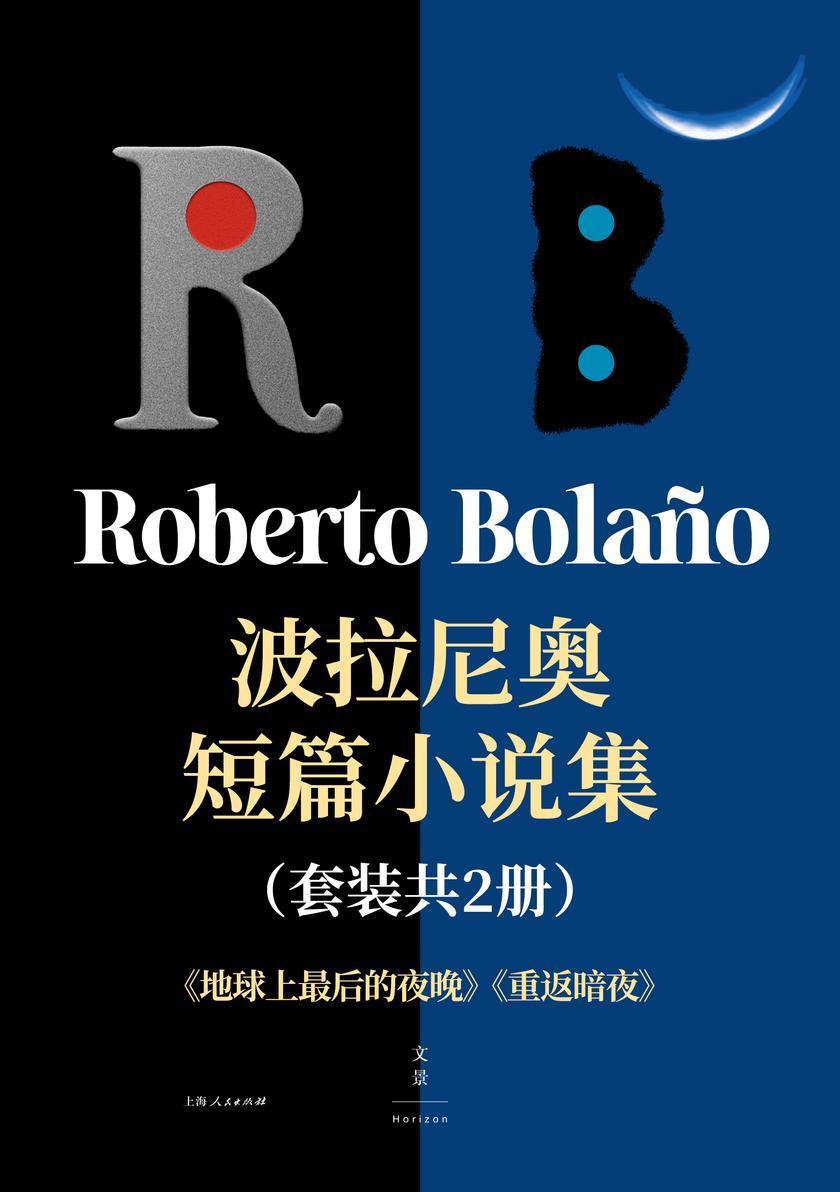 波拉尼奥短篇小说集(套装共2册)