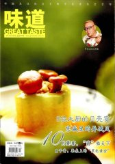 烹调知识·名厨味道 月刊 2011年10期(电子杂志)(仅适用PC阅读)