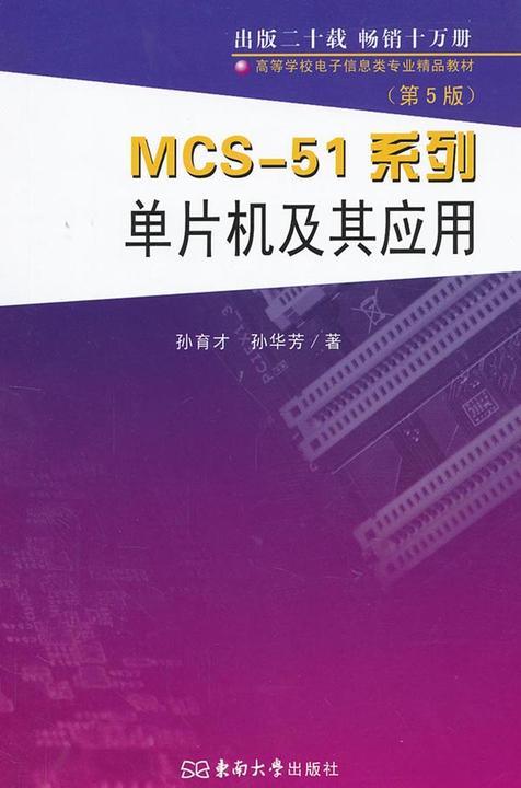 MCS-51系列单片机及其应用(第5版)