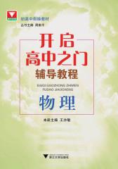 浙大优学·初高中衔接教材·开启高中之门辅导教程:物理