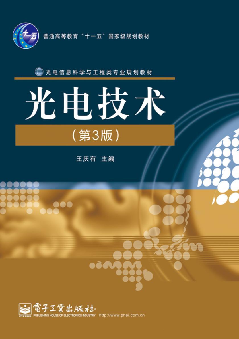 光电技术(第3版)