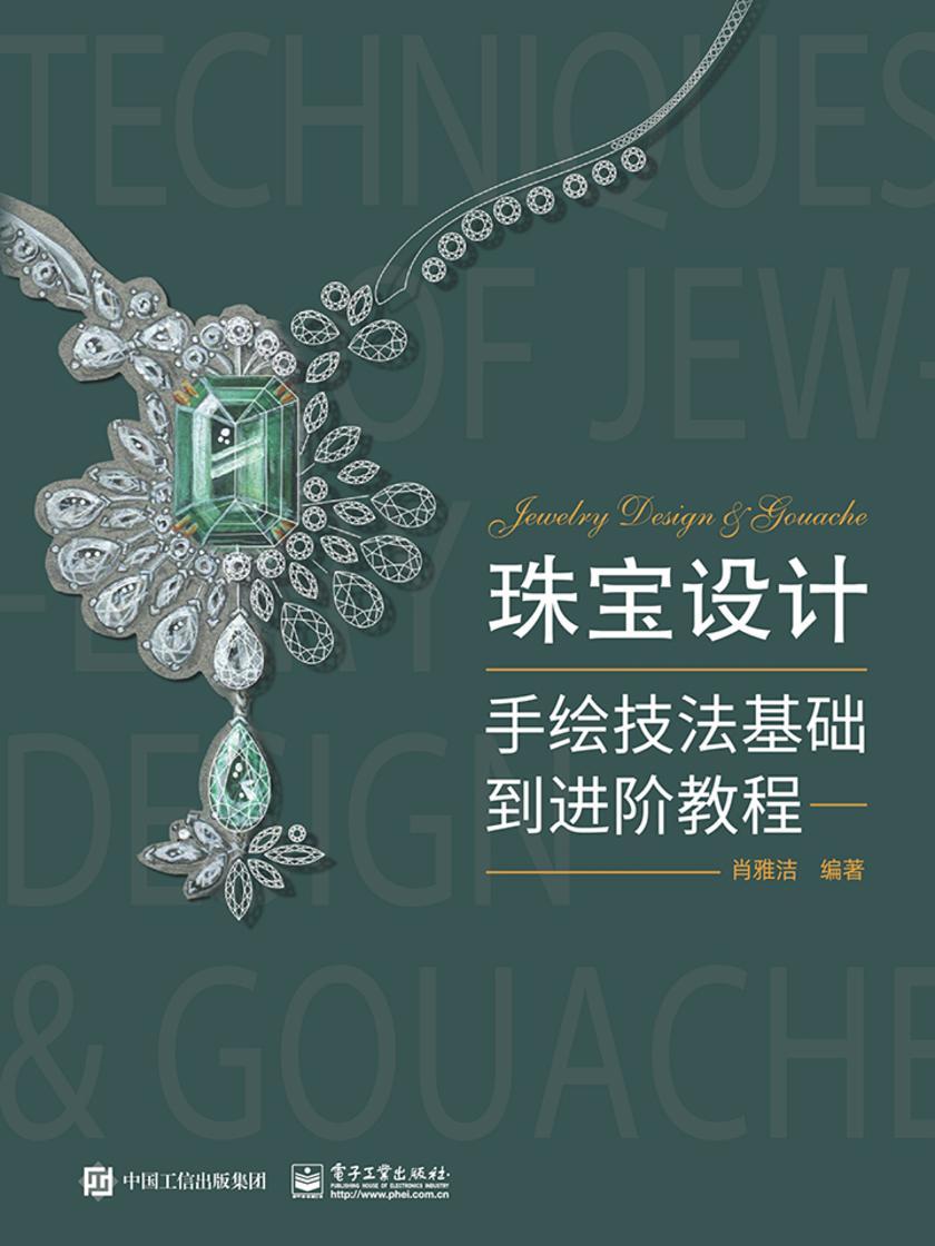 珠宝设计手绘技法基础到进阶教程(全彩)