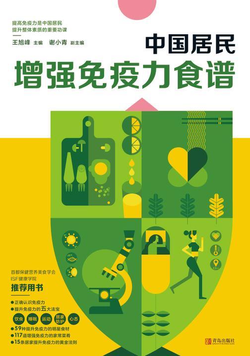 中国居民增强免疫力食谱