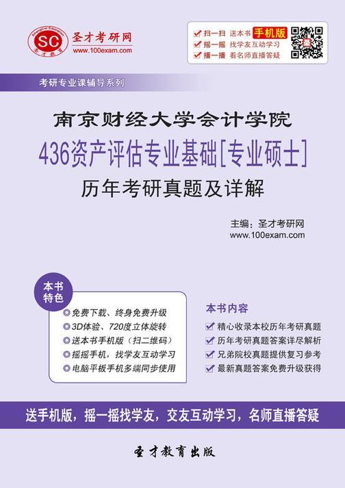 南京财经大学会计学院436资产评估专业基础[专业硕士]历年考研真题及详解