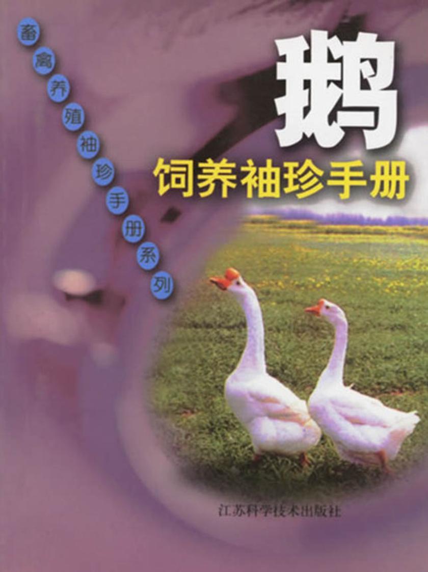 鹅饲养袖珍手册(仅适用PC阅读)