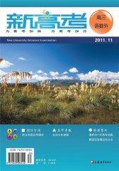 新高考·高三语数外 月刊 2011年11期(电子杂志)(仅适用PC阅读)