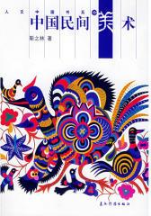 中国民间美术(仅适用PC阅读)