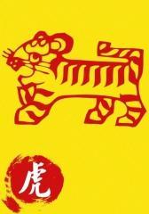 2013年李居明蛇年运程·虎肖