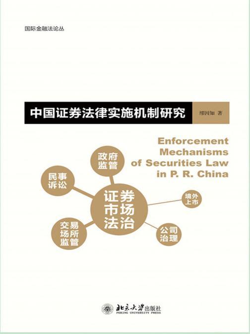 中国证券法律实施机制研究(国际金融法论丛)