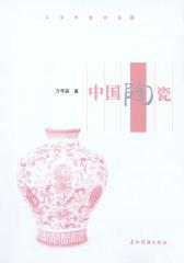 中国陶瓷(仅适用PC阅读)