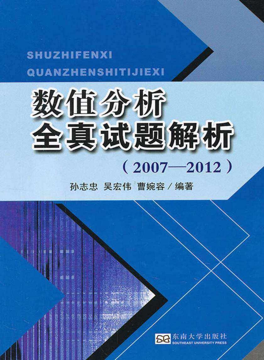数值分析全真试题解析(2007-2012)(仅适用PC阅读)