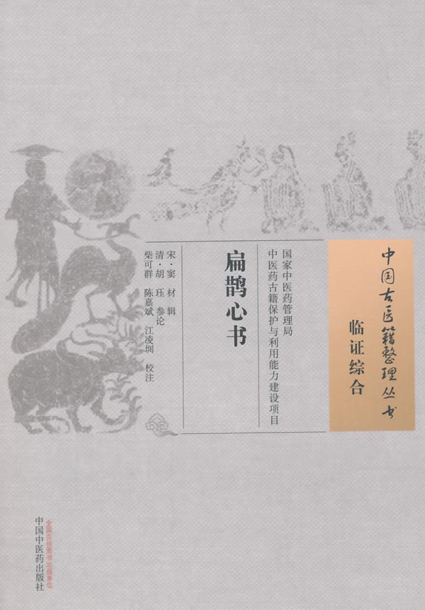 扁鹊心书(中国古医籍整理丛书·临证综合)
