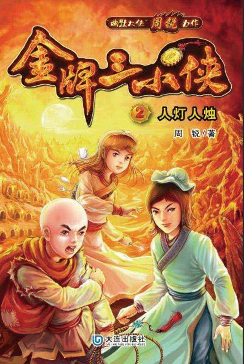 金牌三小侠2:人灯人烛