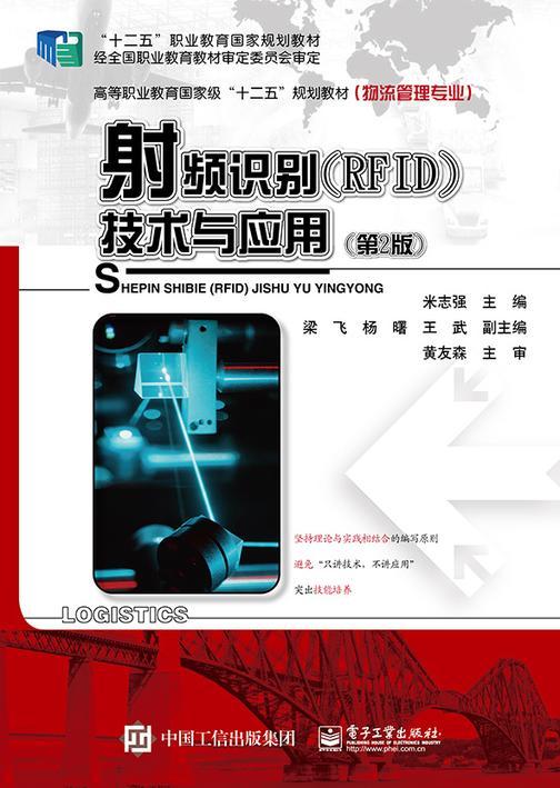 射频识别(RFID)技术与应用(第2版)