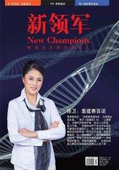 新领军 月刊 2011年10期(电子杂志)(仅适用PC阅读)