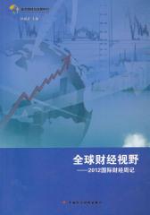 全球财经视野:2012国际财经周记