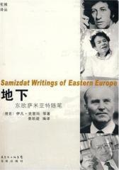 地下——东欧萨米亚特随笔(试读本)