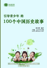 [3D电子书]圣才学习网·引导青少年的100个中国历史故事(仅适用PC阅读)