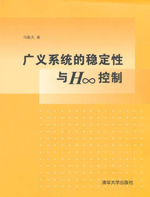 广义系统的稳定性与H∞控制