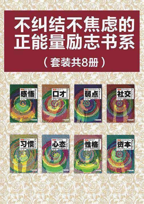 不纠结不焦虑的正能量励志书系(套装共8册)