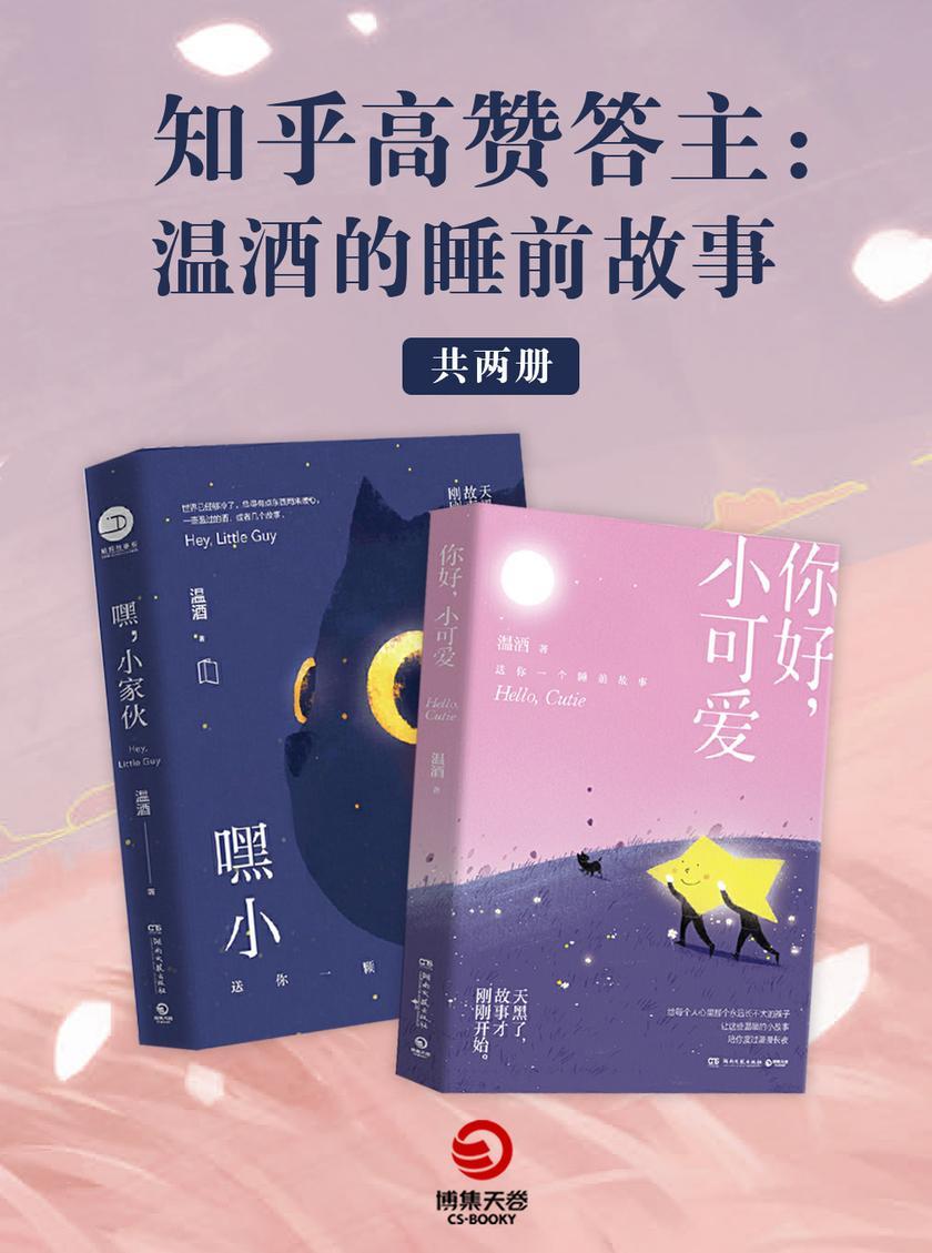 知乎高赞答主:温酒的睡前故事(全2册)