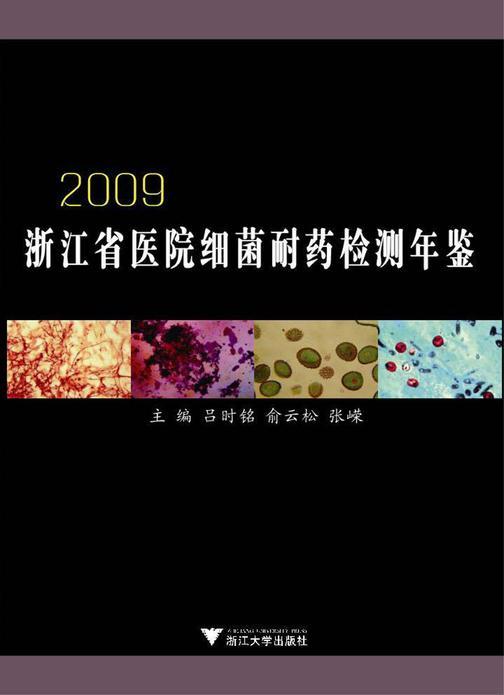 浙江省医院细菌耐药检测年鉴.2009