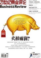 21世纪商业评论 月刊 2011年11期(电子杂志)(仅适用PC阅读)