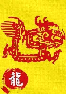 2013年李居明蛇年运程·龙肖