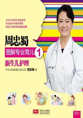 周忠蜀图解专业育儿1:新生儿护理