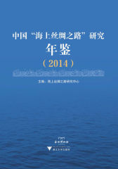 中国海上丝绸之路研究年鉴(2014)
