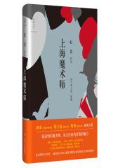上海魔术师(试读本)