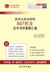 扬州大学法学院807民法历年考研真题汇编
