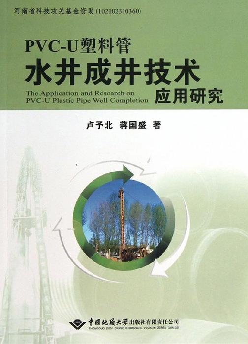 PVC-U塑料管水井成井技术应用研究