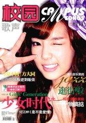 校园歌声 月刊 2011年11期(电子杂志)(仅适用PC阅读)