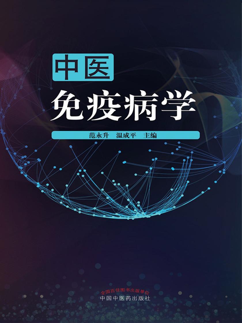 中医免疫病学