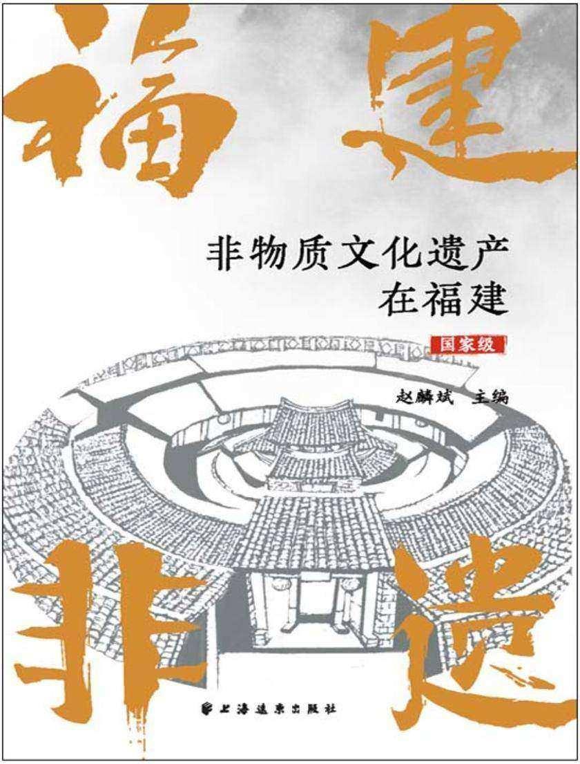 非物质文化遗产在福建(福州市级)