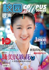 校园歌声 月刊 2011年10期(电子杂志)(仅适用PC阅读)