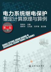 电力系统继电保护整定计算原理与算例(二版)
