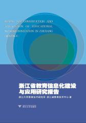 浙江省教育信息化建设与应用研究报告