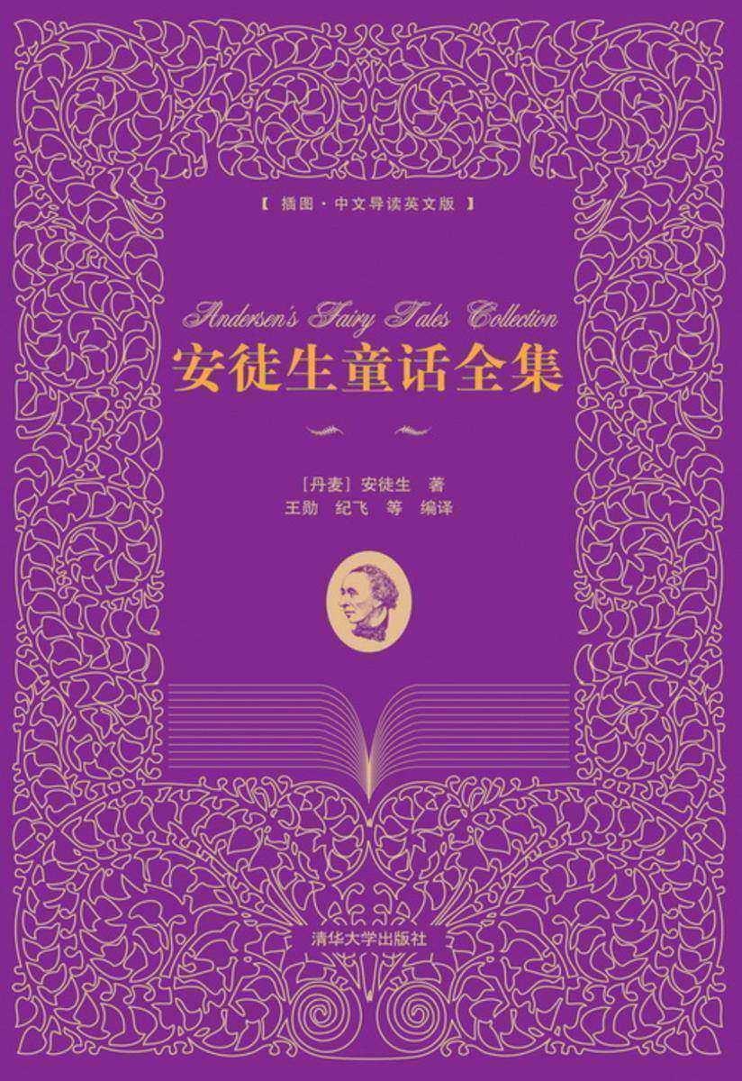 安徒生童话全集:插图·中文导读英文版(仅适用PC阅读)