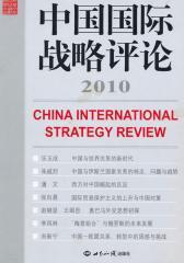 中国国际战略评论2010(仅适用PC阅读)