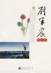 刘半农精品集