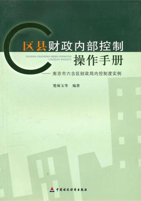 区县财政内部控制操作手册:南京市六合区财政局内控制度实例(仅适用PC阅读)