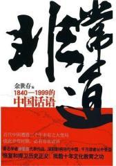 非常道:1840—1999的中国话语(试读本)