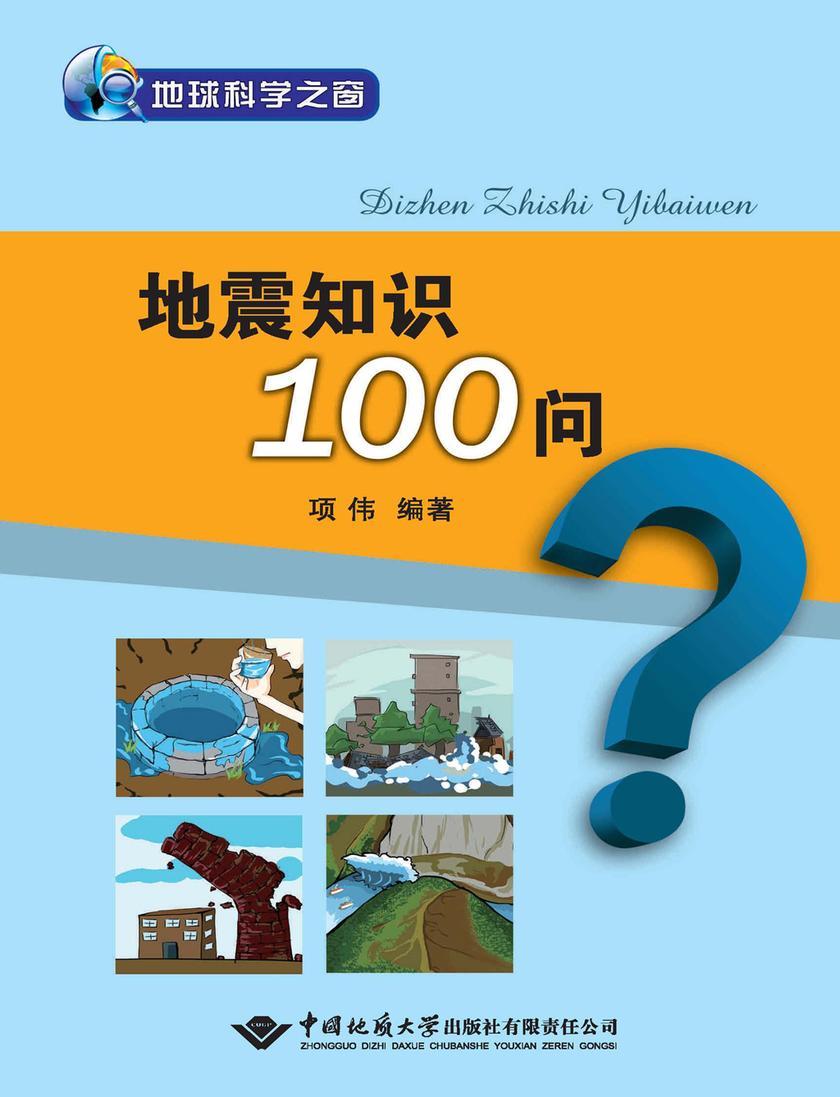 地震知识100问(仅适用PC阅读)