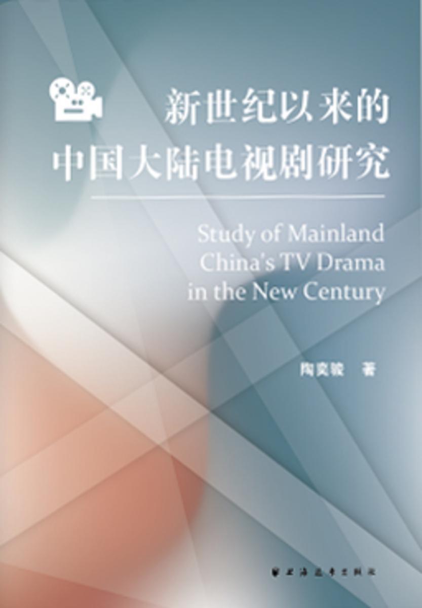 新世纪以来的中国大陆电视剧研究