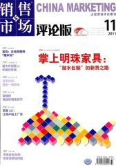 销售与市场·评论版 月刊 2011年11期(电子杂志)(仅适用PC阅读)