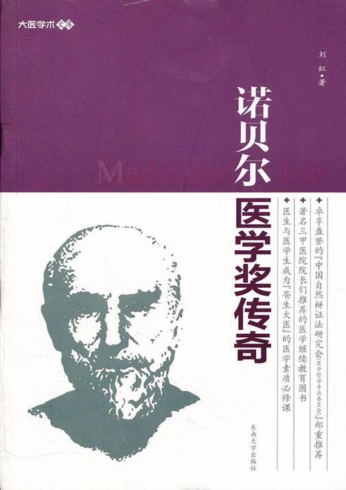 诺贝尔医学奖传奇